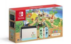 任天堂Switch「あつまれ どうぶつの森セット」がついに入荷!任天堂公式より抽選販売の受付はじまる。